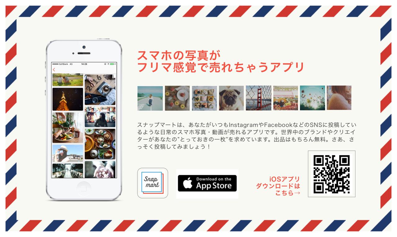 リリース直後に1万DLを達成したスマホ写真売買アプリ「Snapmart」の第一号エンジニアを募集!の求人の画像