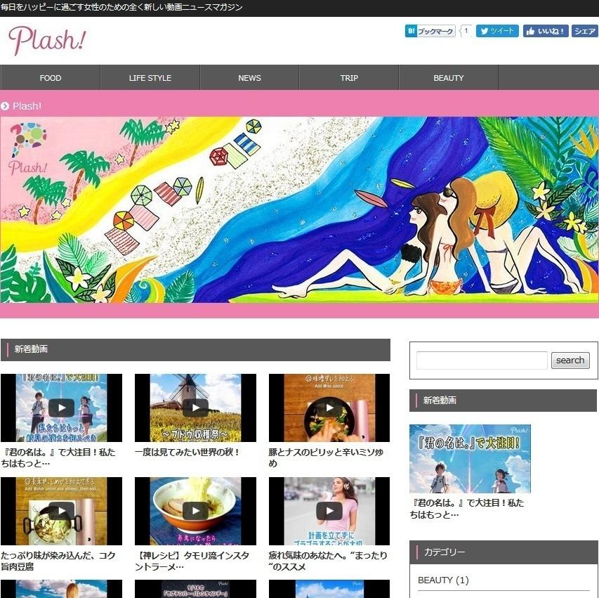 女性向け動画メディア「Plash!」の運営インターン、アルバイト募集!の求人の画像