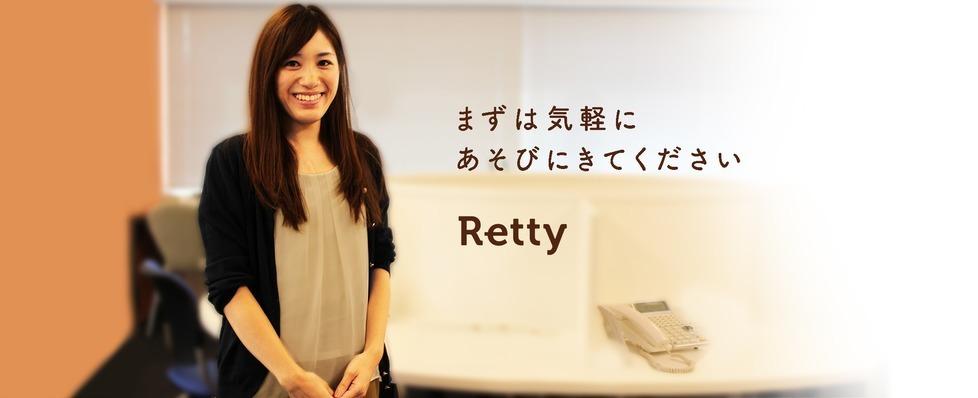 急成長グルメサービス「Retty」データ入力事務スタッフ募集の求人の画像