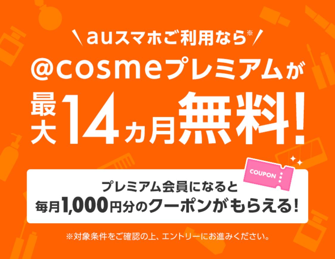 auスマホご利用なら@cosmeプレミアムが最大14ヶ月無料! プレミアム会員になると毎月1,000円分のクーポンがもらえる! ※対象条件をご確認の上、エントリーにお進みください。