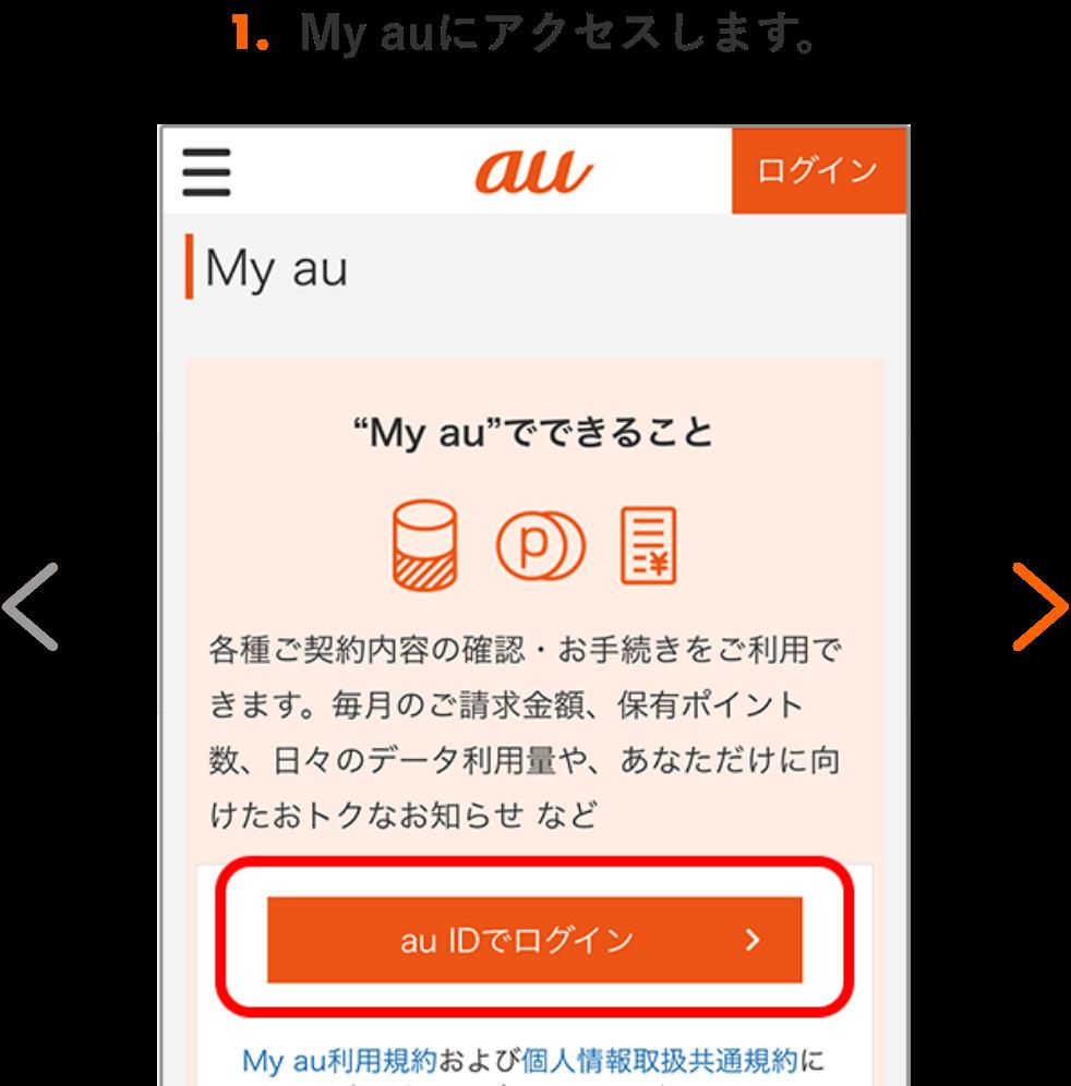 1. My auにアクセスします。